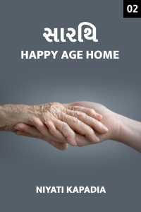 સારથિ Happy Age Home  - 2