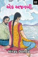 Nirav Donda દ્વારા એક અજનબી - True Love Story (Part-2) ગુજરાતીમાં