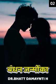 बंधन जन्मोंका - 2 बुक Dr.Bhatt Damaynti H. द्वारा प्रकाशित हिंदी में