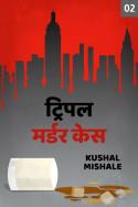 ट्रिपल मर्डर केस - 2 मराठीत Kushal Mishale