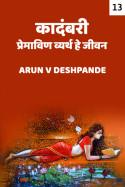 कादंबरी - प्रेमाविण व्यर्थ हे जीवन .भाग-१३ मराठीत Arun V Deshpande