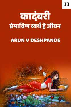 kadambari premaavin vyarth he jeevan Part 13 by Arun V Deshpande in Marathi