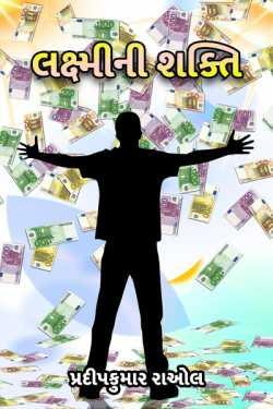 The Power of Money by પ્રદીપકુમાર રાઓલ in Gujarati