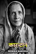 कारन्टान बुक Monika kakodia द्वारा प्रकाशित हिंदी में