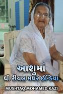 Mushtaq Mohamed Kazi દ્વારા આશુમાં-ધી રીયલ મધર ઇન્ડિયા પાર્ટ-1 ગુજરાતીમાં