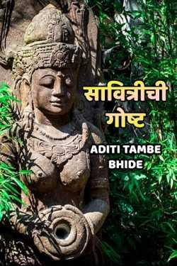 Savitrichi gost by Aditi Tambe - Bhide in Marathi