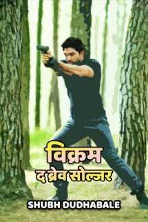 विक्रम - द ब्रेव सोल्जर बुक Shubh Dudhabale द्वारा प्रकाशित हिंदी में