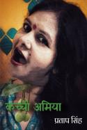 कच्ची अमिया बुक Pratap Singh द्वारा प्रकाशित हिंदी में