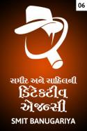સમીર અને સાહિલની ડિટેકટીવ એજન્સી - 6 by Smit Banugariya in Gujarati