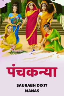 पंचकन्या - भाग 1 - मानस बुक saurabh dixit manas द्वारा प्रकाशित हिंदी में