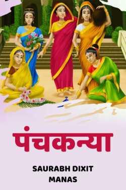 Panchkanya - 1 by saurabh dixit manas in Hindi