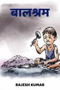 बालश्रम by Rajesh Kumar in Hindi