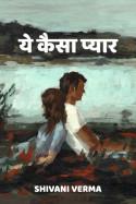 ये कैसा प्यार by Shivani Verma in Hindi