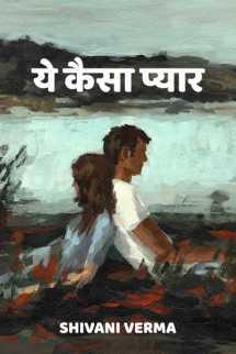 ये कैसा प्यार बुक Shivani Verma द्वारा प्रकाशित हिंदी में