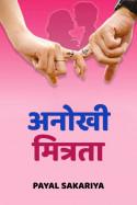 अनोखी मित्रता बुक Payal Sakariya द्वारा प्रकाशित हिंदी में