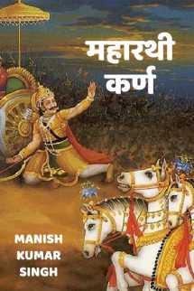 महारथी कर्णःभाग-१-(विषय प्रवेश एवं गुरु परशुराम द्वारा कर्ण का अभिशापित होना।) बुक Manish Kumar Singh द्वारा प्रकाशित हिंदी में