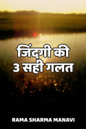 जिंदगी की...-3-सही गलत बुक Rama Sharma Manavi द्वारा प्रकाशित हिंदी में