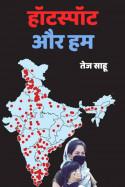 हॉटस्पॉट और हम बुक तेज साहू द्वारा प्रकाशित हिंदी में