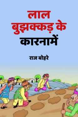 lal bujhakkad ke karname by राज बोहरे in Hindi