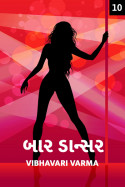 Vibhavari Varma દ્વારા બાર ડાન્સર - 10 - છેલ્લો ભાગ ગુજરાતીમાં