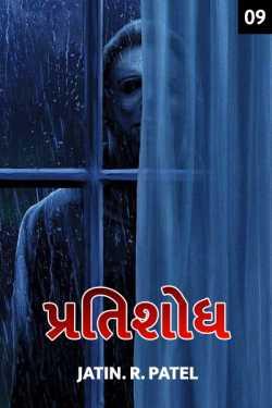 Pratishodh - 1 - 9 by Jatin.R.patel in Gujarati