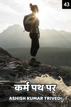 Karm path par - 43 by Ashish Kumar Trivedi in Hindi