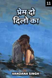 प्रेम दो दिलो का  - 11 बुक VANDANA SINGH द्वारा प्रकाशित हिंदी में