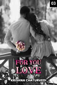 For You Love - 3