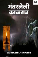 मंतरलेली काळरात्र (भाग-२) मराठीत Avinash Lashkare