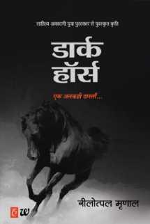 डॉर्क हॉर्स बुक Amit Singh द्वारा प्रकाशित हिंदी में
