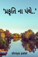 પ્રકૃતિ ના પંથે. by Shreya Patel in Gujarati