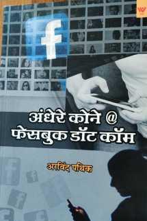 अंधेरे कोने@फेसबुक डॉट कॉम बुक राजीव तनेजा द्वारा प्रकाशित हिंदी में