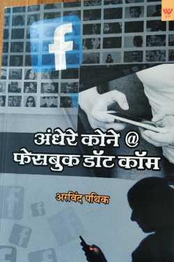 andhere kone by राजीव तनेजा in Hindi