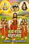 नवनाथ महात्म्य भाग १ by Vrishali Gotkhindikar in Marathi