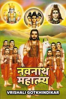 नवनाथ महात्म्य भाग १ मराठीत Vrishali Gotkhindikar