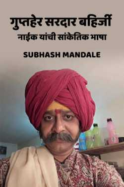 gupther sardar bahinji naaik yanchi sanketik bhasha by Subhash Mandale in Marathi