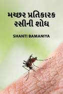 Shanti bamaniya દ્વારા મચ્છર પ્રતિકારક રસી ની શોધ. ગુજરાતીમાં