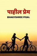 पाहील  प्रेम ...... - 1 मराठीत Bhagyshree Pisal