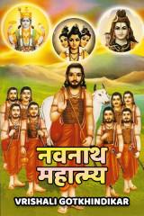 नवनाथ महात्म्य  द्वारा Vrishali Gotkhindikar in Marathi