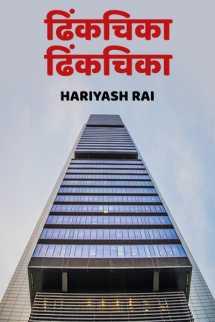 ढिंकचिका - ढिंकचिका बुक HARIYASH RAI द्वारा प्रकाशित हिंदी में