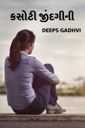 Deeps Gadhvi દ્વારા કસોટી જીંદગી ની ગુજરાતીમાં