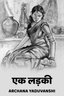 एक लड़की बुक Archana Yaduvanshi द्वारा प्रकाशित हिंदी में