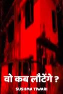 वो कब लौटेंगे? बुक Sushma Tiwari द्वारा प्रकाशित हिंदी में