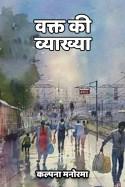 वक्त की व्याख्या बुक कल्पना मनोरमा द्वारा प्रकाशित हिंदी में