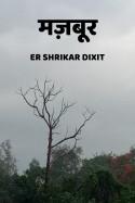 मज़बूर (पार्ट - 1) बुक Er Shrikar Dixit द्वारा प्रकाशित हिंदी में