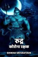 रुद्र: कोरोना रक्षक बुक Shikha Srivastava द्वारा प्रकाशित हिंदी में