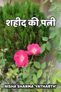 शहीद की पत्नी बुक NISHA SHARMA 'YATHARTH' द्वारा प्रकाशित हिंदी में