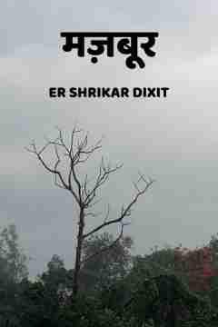 मज़बूर by Er Shrikar Dixit in Hindi