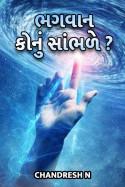 ભગવાન કોનુ સાંભળે. by Chandresh N in Gujarati