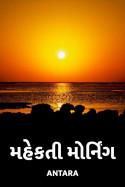 Antara દ્વારા મહેકતી મોર્નિંગ... ગુજરાતીમાં